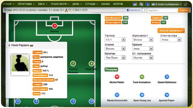 Goalissimo.Org - Онлайн Футболен Мениджър